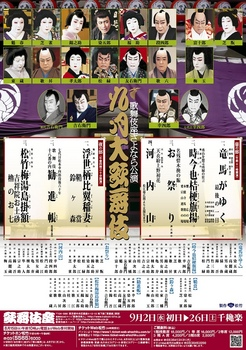 kabukiza200909b.jpg